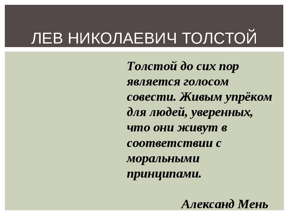 ЛЕВ НИКОЛАЕВИЧ ТОЛСТОЙ Толстой до сих пор является голосом совести. Живым упр...