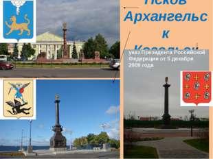 Псков Архангельск Козельск указ Президента Российской Федерации от 5 декабря