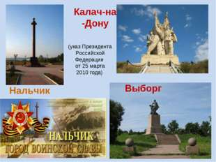 Нальчик Выборг Калач-на -Дону (указ Президента Российской Федерации от 25 ма
