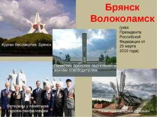 Брянск Волоколамск (указ Президента Российской Федерации от 25 марта 2010год