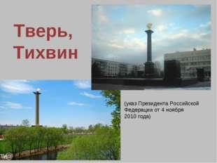 Тверь, Тихвин (указ Президента Российской Федерации от 4 ноября 2010года)