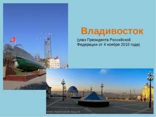 Владивосток (указ Президента Российской Федерации от 4 ноября 2010года)