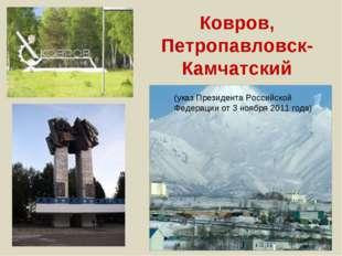Ковров, Петропавловск-Камчатский (указ Президента Российской Федерации от 3 н