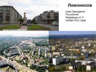 Ломоносов (указ Президента Российской Федерации от 3 ноября 2011 года)