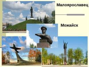 Малоярославец Можайск