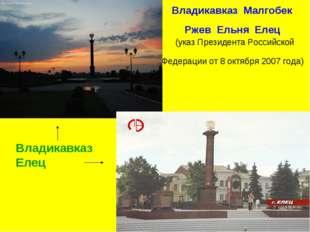 Владикавказ Малгобек Ржев Ельня Елец (указ Президента Российской Федерац