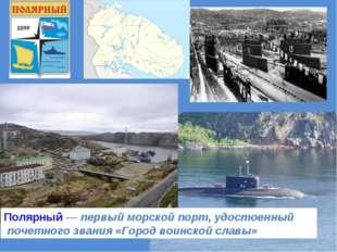 Полярный — первый морской порт, удостоенный почетного звания «Город воинской