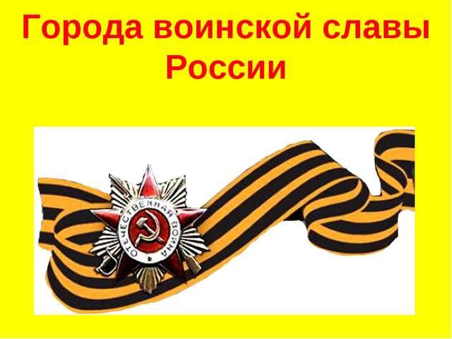 Города воинской славы России