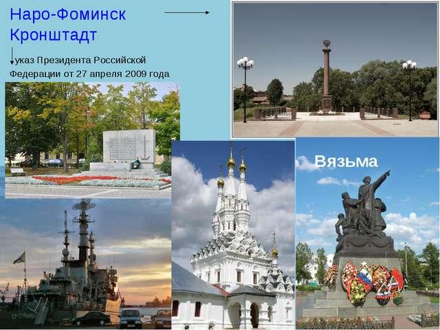 Наро-Фоминск Кронштадт указ Президента Российской Федерации от 27 апреля 20...