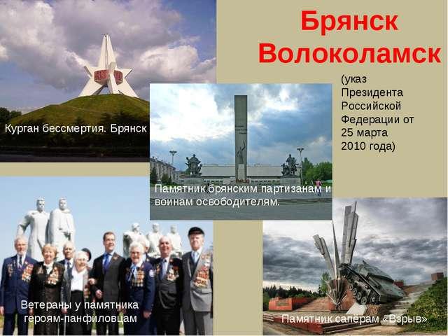 Брянск Волоколамск (указ Президента Российской Федерации от 25 марта 2010год...