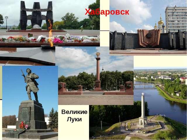 Великие Луки Хабаровск