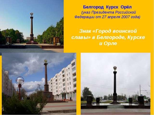 Белгород Курск Орёл (указ Президента Российской Федерации от 27 апреля 2007...