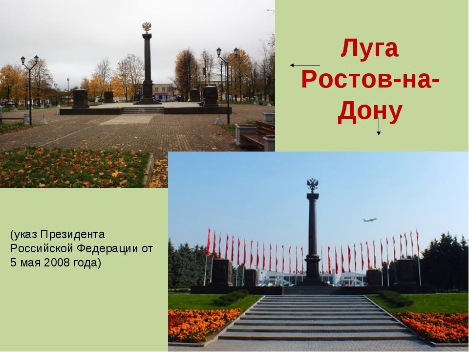 Луга Ростов-на-Дону (указ Президента Российской Федерации от 5 мая 2008года)