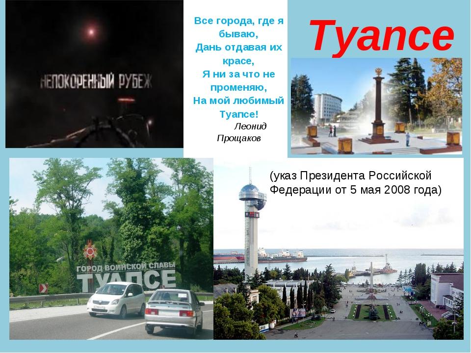 Туапсе (указ Президента Российской Федерации от 5 мая 2008года) Все города,...