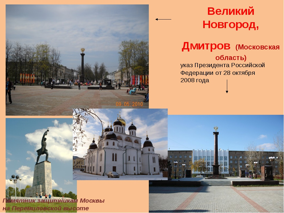 Великий Новгород, Дмитров (Московская область) указ Президента Российской Фед...