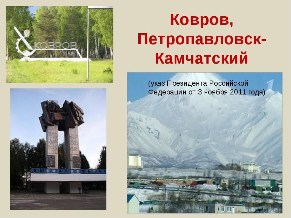 Ковров, Петропавловск-Камчатский (указ Президента Российской Федерации от 3 н...
