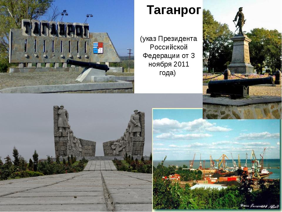 (указ Президента Российской Федерации от 3 ноября 2011 года)  Таганрог
