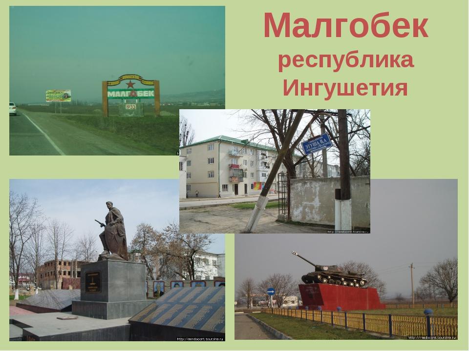 Малгобек республика Ингушетия