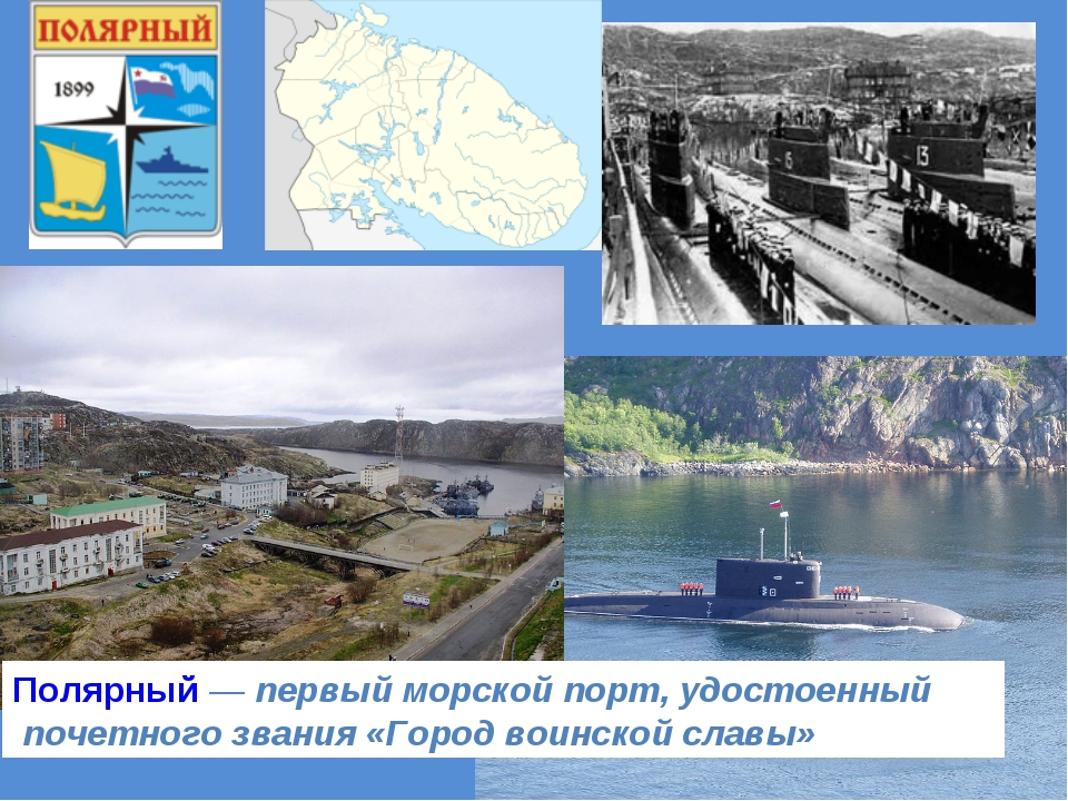 Полярный — первый морской порт, удостоенный почетного звания «Город воинской...