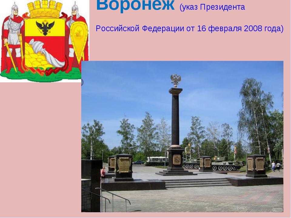 Воронеж (указ Президента Российской Федерации от 16 февраля 2008года)