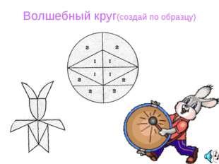Волшебный круг(создай по образцу)