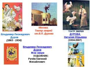 Владимир Леонидович Дуров (1863 - 1934) Владимир Леонидович Дуров Мои звери Х