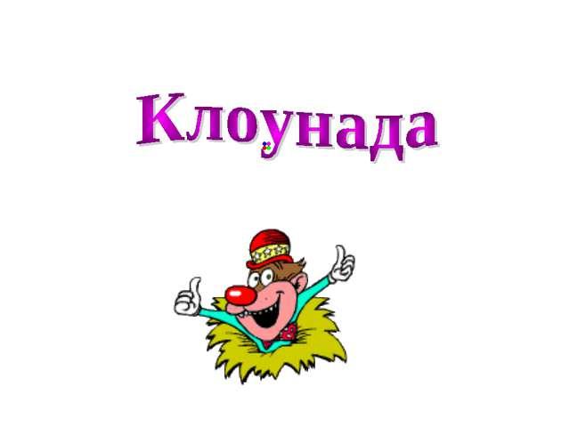 КЛОУНАДА - Цирковой номер с участием клоунов