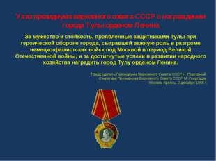 Указ президиума верховного совета СССР о награждении города Тулы орденом Лени