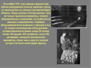 29 октября 1941 года немецко-фашистские войска предприняли попытку захватить