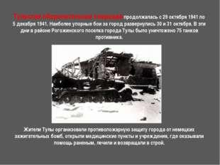 Тульская оборонительная операция продолжалась с 29 октября 1941 по 5 декабря