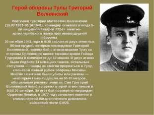 Герой обороны Тулы Григорий Волнянский Лейтенант Григорий Матвеевич Волнянски