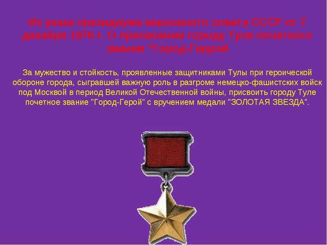 Из указа президиума верховного совета СССР от 7 декабря 1976 г. О присвоении...