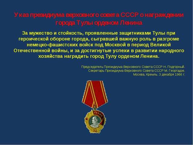 Указ президиума верховного совета СССР о награждении города Тулы орденом Лени...
