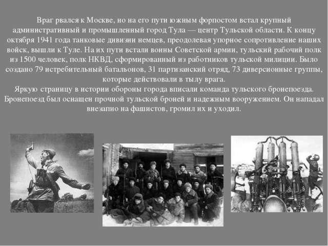 Враг рвался кМоскве, нонаего пути южным форпостом встал крупный администра...