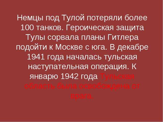 Немцы под Тулой потеряли более 100 танков. Героическая защита Тулы сорвала пл...