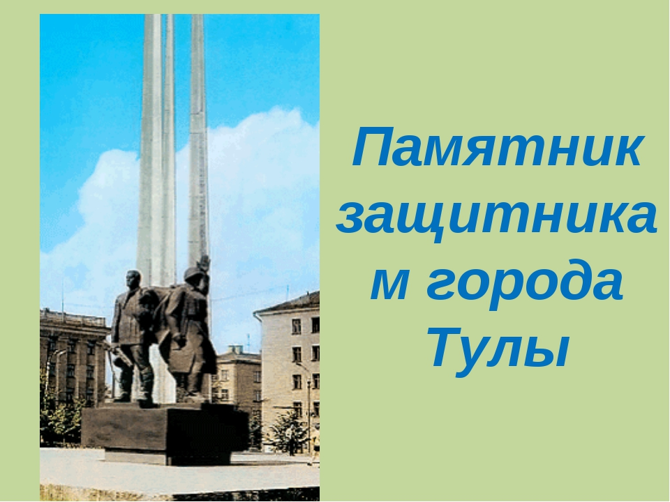 Памятник защитникам города Тулы