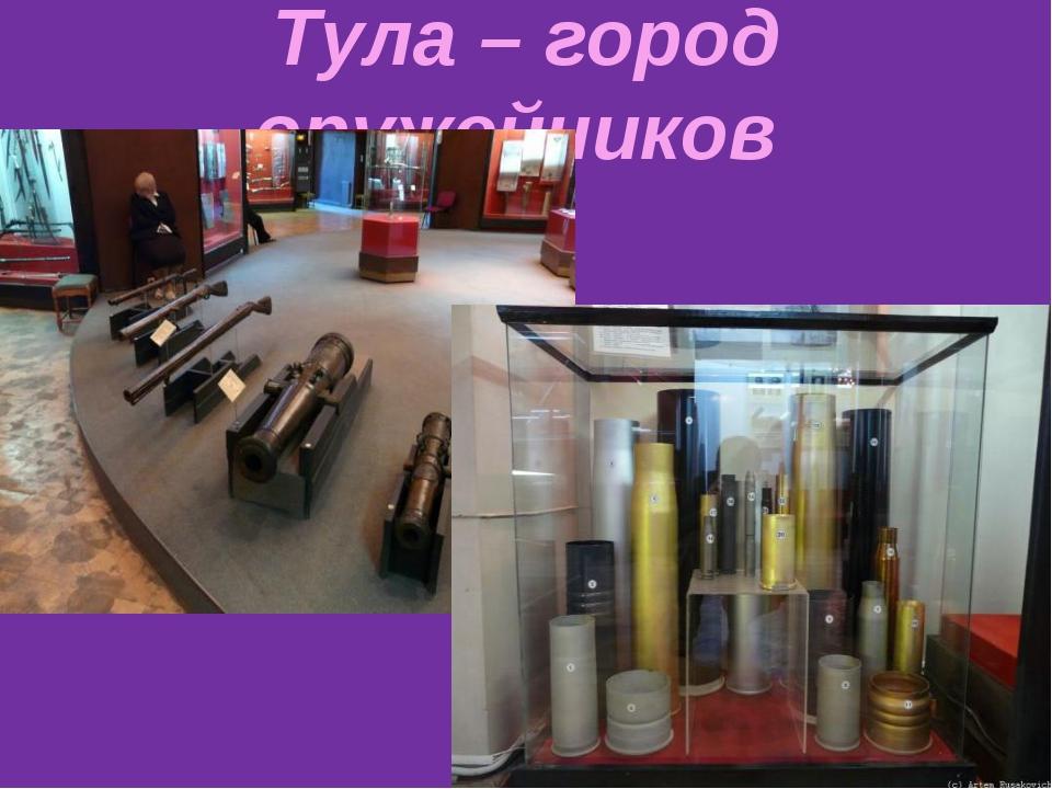 Тула – город оружейников