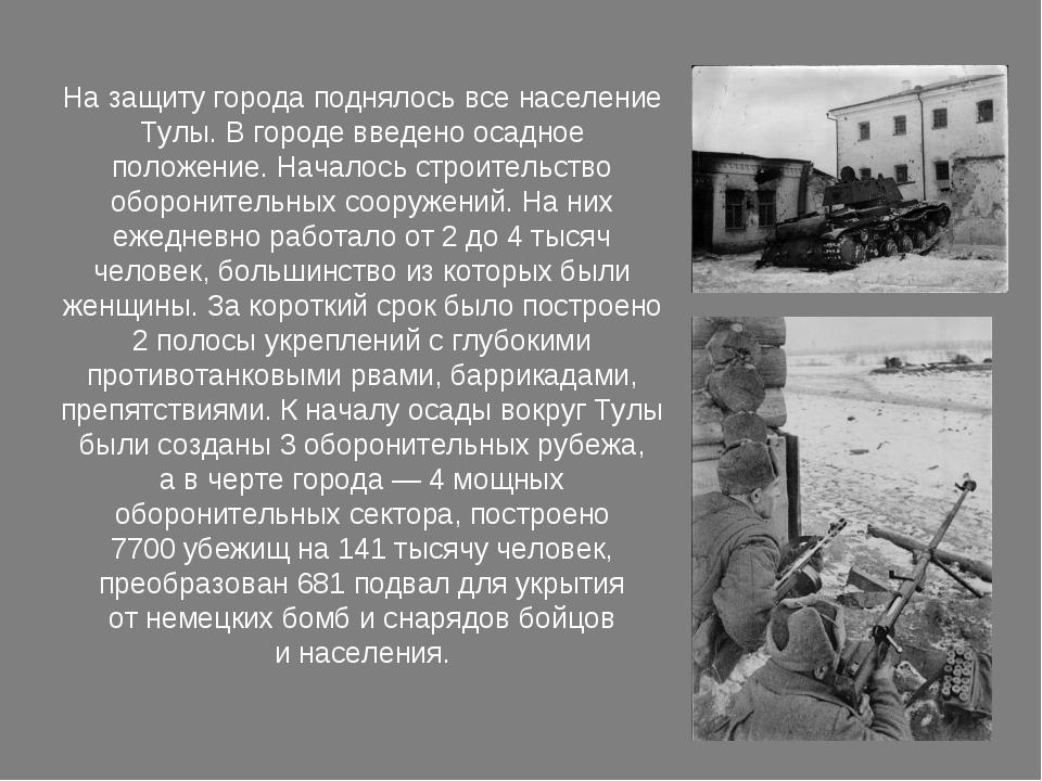 На защиту города поднялось все население Тулы. Вгороде введено осадное полож...