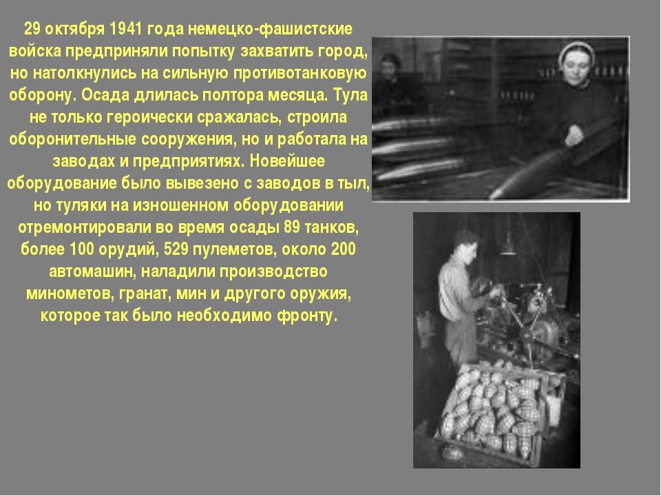 29 октября 1941 года немецко-фашистские войска предприняли попытку захватить...