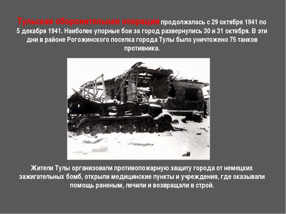 Тульская оборонительная операция продолжалась с 29 октября 1941 по 5 декабря...