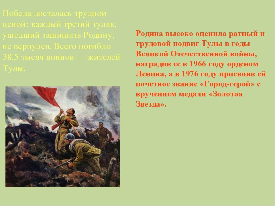 Победа досталась трудной ценой: каждый третий туляк, ушедший защищать Родину,...