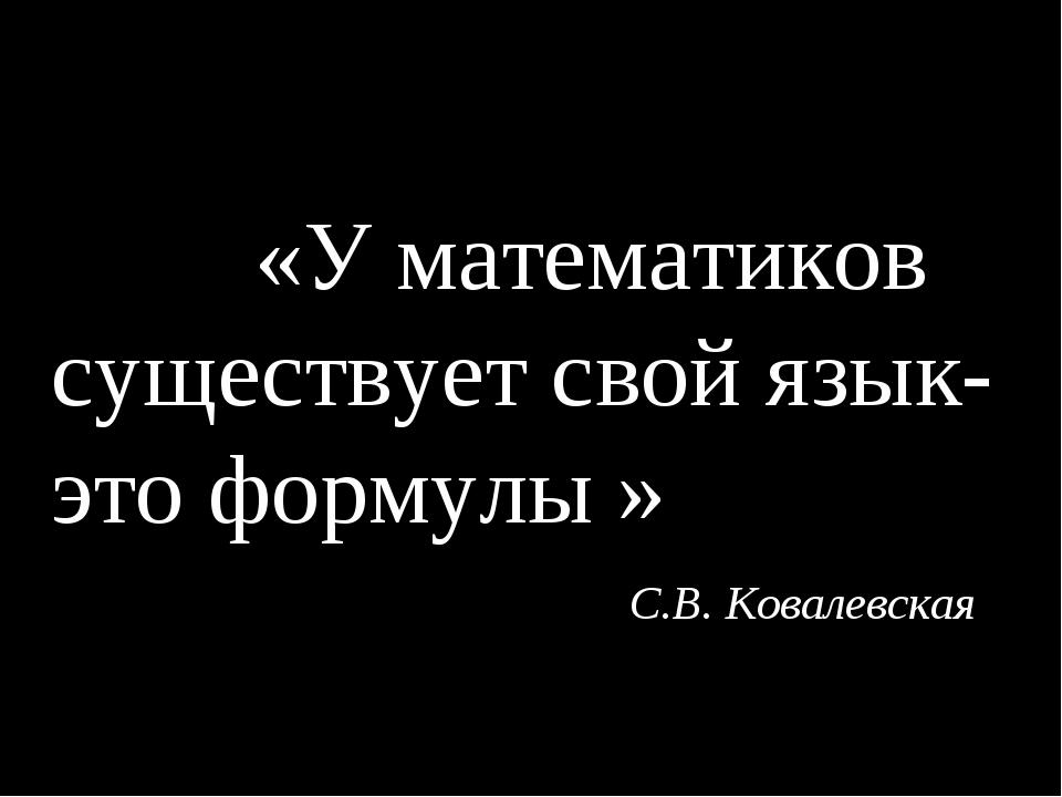 «У математиков существует свой язык-это формулы » С.В. Ковалевская