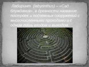Лабиринт (labyrinthus) – «Сад блуждания», в древности название построек и по