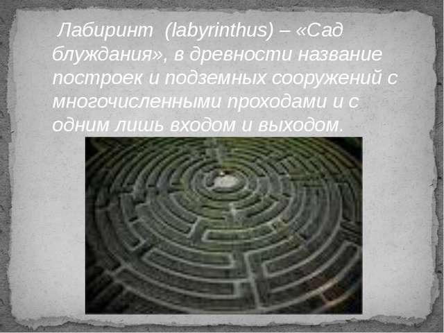 Лабиринт (labyrinthus) – «Сад блуждания», в древности название построек и по...