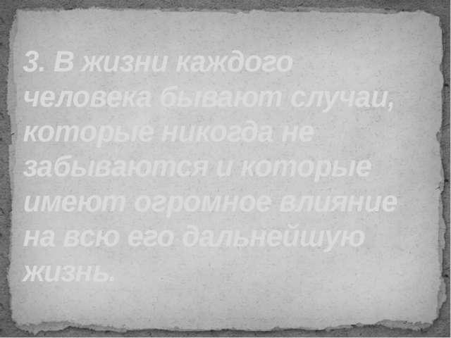 3. В жизни каждого человека бывают случаи, которые никогда не забываются и ко...