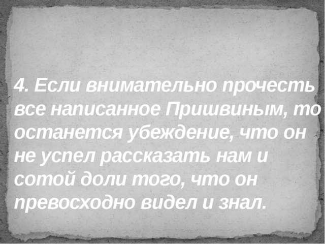 4. Если внимательно прочесть все написанное Пришвиным, то останется убеждение...