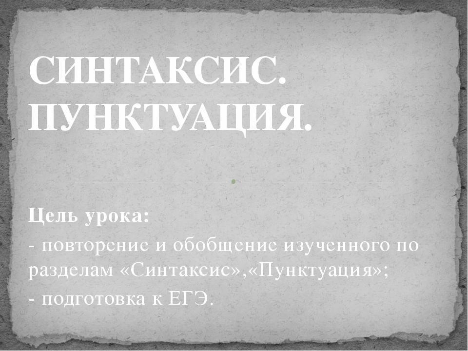 Цель урока: - повторение и обобщение изученного по разделам «Синтаксис»,«Пунк...