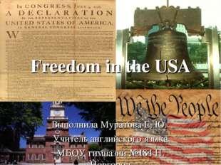 Freedom in the USA Выполнила Муратова Е. Ю. Учитель английского языка МБОУ ги