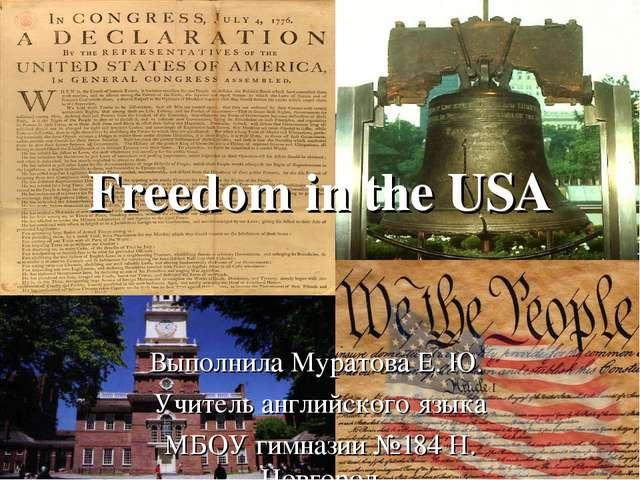 Freedom in the USA Выполнила Муратова Е. Ю. Учитель английского языка МБОУ ги...