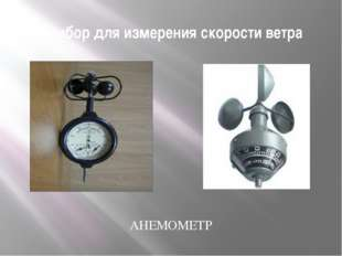 Прибор для измерения скорости ветра АНЕМОМЕТР